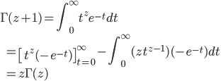\displaystyle{\Gamma(z+1)=\int_0^\infty t^{z}e^{-t}dt\\ \quad\qquad=\left[t^{z}(-e^{-t})\right]_{t=0}^\infty-\int_0^\infty (zt^{z-1})(-e^{-t})dt\\ \quad\qquad=z\Gamma(z)}