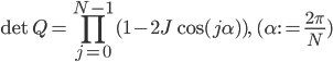 \displaystyle{\det{Q}= \prod^{N-1}_{j=0}(1-2J\cos{(j \alpha)}),\quad (\alpha := \frac{2\pi}{N})}