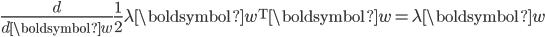 \displaystyle{\frac{d}{d \boldsymbol{w}} \frac{1}{2} \lambda \boldsymbol{w}^{\mathrm{T}} \boldsymbol{w} = \lambda \boldsymbol{w} }