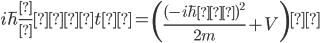 \displaystyle{i\hbar\frac∂{∂t}ψ=\left(\frac{(-i\hbar∇)^2}{2m}+V\right)ψ}
