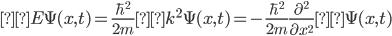 \displaystyle E \Psi(x, t) = \frac{\hbar ^2 }{2 m}k ^2 \Psi(x, t) = - \frac{\hbar ^2 }{2m} \frac{\partial ^2}{\partial x^2}\Psi(x, t)