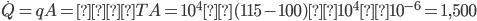\dot{Q}=qA=αΔTA=10^4×(115-100)×10^4×10^{-6}=1,500
