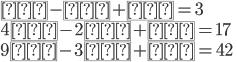 \fbox{ア}-\fbox{イ}+\fbox{ウ}=3\\4\fbox{ア}-2\fbox{イ}+\fbox{ウ}=17\\9\fbox{ア}-3\fbox{イ}+\fbox{ウ}=42