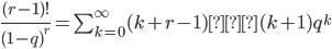 \frac{(r-1)!}{(1-q)^r}=\sum_{k=0}^\infty (k+r-1)…(k+1)q^{k}