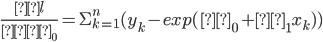 \frac{δl}{δβ_{0}}=\Sigma_{k=1}^n(y_{k}-exp(β_{0}+β_{1}x_{k}))