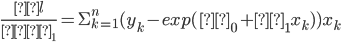 \frac{δl}{δβ_{1}}=\Sigma_{k=1}^n(y_{k}-exp(β_{0}+β_{1}x_{k}))x_{k}