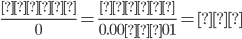 \frac{定数}{0}=\frac{定数}{0.00…01}=∞