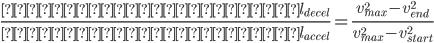 \frac{減速に要する距離l_{decel}}{加速に要する距離l_{accel}}=\frac{v_{max}^2-v_{end}^2}{v_{max}^2-v_{start}^2}