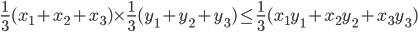 \frac{1}{3}(x_{1}+x_{2}+x_{3}) \times \frac{1}{3}(y_{1}+y_{2}+y_{3}) \leq \frac{1}{3}(x_{1}y_{1}+x_{2}y_{2}+x_{3}y_{3})