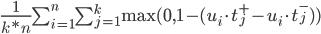 \frac{1}{k * n} \sum_{i=1}^{n} \sum_{j=1}^{k} \textrm{max}(0, 1 - (u_i \cdot t_{j}^{+}  - u_{i} \cdot t_{j}^{-} ) )