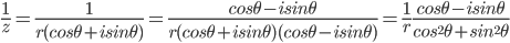 \frac{1}{z}=\frac{1}{r(cos\theta+isin\theta)}=\frac{cos\theta-isin\theta}{r(cos\theta+isin\theta)(cos\theta-isin\theta)}=\frac{1}{r}\frac{cos\theta-isin\theta}{cos^2\theta+sin^2\theta}