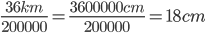 \frac{36 km}{200 000}=\frac{3600000cm}{200 000} = 18 cm