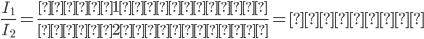\frac{I_{1}}{I_{2}}=\frac{定格1次側電流}{定格2次側電流}=変流比