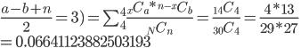 \frac{a-b+n}{2} = 3 ) = \sum^{4}_{4}\frac{_xC_a *_{n-x}C_b }{_NC_n} = \frac{_{14}C_{4}}{_{30}C_{4}} = \frac{4*13}{29*27} \\= 0.06641123882503193