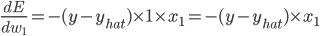 \frac{dE}{dw_1} = -(y-y_{hat})\times1\times x_1 = -(y-y_{hat})\times x_1