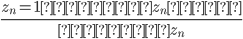 \frac{z_n = 1となるz_nの数}{全ての z_n}
