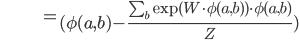 \hspace{39pt} =\begin{eqnarray}(\phi (a,b)-\frac{\sum_{b}\exp (W \cdot \phi(a,b) ) \cdot \phi(a,b)}{Z})\end{eqnarray}