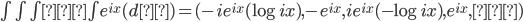 \int \int \int … \int e^{ix}(dθ)=(- i e^{i x}(\log ix),- e^{i x},i e^{i x}(-\log ix),e^{ix},…)