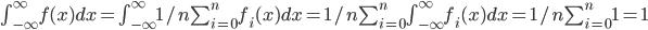 \int^\infty_{-\infty} f(x)dx=\int^\infty_{-\infty}1/n\sum_{i=0}^n f_i(x)dx=1/n\sum_{i=0}^n\int^\infty_{-\infty} f_i(x)dx=1/n\sum_{i=0}^n 1=1
