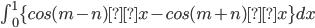 \int_0^1\{cos(m-n)πx-cos(m+n)πx\}dx