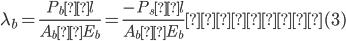 \lambda_b =\displaystyle \frac{P_b × l }{A_b × E_b} =\displaystyle \frac{-P_s × l }{A_b × E_b}・・・(3)