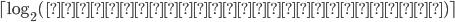 \lceil \log_2 (命令セットのサイズ) \rceil