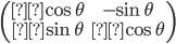 \left( \begin{array}{cc} \cos\theta & -\sin\theta \\ \sin\theta & \cos\theta \\ \end{array} \right)