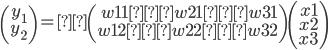 \left(\begin{array}{rr}y_{1}\\y_{2}\\\end{array}\right) =\left(\begin{array}{rr}w11 w21 w31\\w12 w22 w32\\\end{array}\right)\left(\begin{array}{rr}x1\\x2\\x3\\\end{array}\right)
