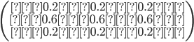 \left(\begin{array}{rrr} 0.2 0.2 0.2 \\ 0.6 0.6 0.6 \\ 0.2 0.2 0.2 \\\end{array}\right)