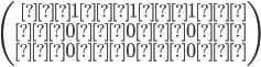 \left(\begin{array}{rrr} 1 1 1 \\ 0 0 0 \\ 0 0 0 \\\end{array}\right)
