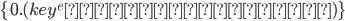 \left\{ 0.(key^{e}の小数点以下) \right\}