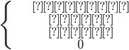 \left\{\begin{align}&自然数\\&分数\\&小数\\&0\end{align}\right.