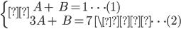 \left\{\begin{array}{l} \ \ A + \ \ B = 1 \ \ \cdots (1) \\ 3A + \ \ B = 7 \ \ \cdots (2) \end{array}\right.