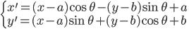 \left\{x^{\prime} = (x - a)\cos\theta - (y - b)\sin\theta + a \\ y^{\prime} = (x - a)\sin\theta + (y - b)\cos\theta + b \right