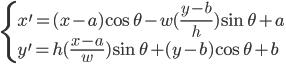 \left\{x^{\prime} = (x - a)\cos\theta - w(\frac{y - b}{h})\sin\theta + a \\ y^{\prime} = h(\frac{x - a}{w})\sin\theta + (y - b)\cos\theta + b \right