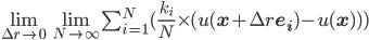 \lim_{\Delta r \to 0} \lim_{N \to \infty} \sum_{i=1}^N (\frac{k_i}{N}\times (u(\bf{x}+\Delta r \bf{e_i})-u(\bf{x})))