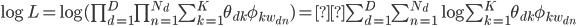 \log L = \log ( \prod_{d=1}^D \prod_{n=1}^{N_{d}} \sum_{k=1}^K \theta_{dk} \phi_{kw_{dn}} ) =\sum_{d=1}^D \sum_{n=1}^{N_{d}} \log \sum_{k=1}^K \theta_{dk} \phi_{kw_{dn}}