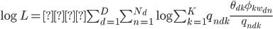 \log L =\sum_{d=1}^D \sum_{n=1}^{N_{d}} \log \sum_{k=1}^K q_{ndk} \frac{\theta_{dk} \phi_{kw_{dn}}}{q_{ndk}}