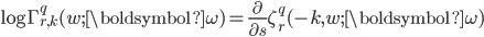 \log\Gamma_{r,k}^q(w;{\boldsymbol{\omega}})=\frac{\partial}{\partial s}\zeta^q_r(-k,w;{\boldsymbol{\omega}})