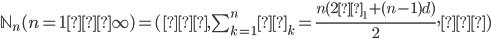 \mathbb{N}_n(n=1→\infty)=(…,\sum_{k=1}^{n}α_k=\frac{n(2α_1+(n-1)d)}{2},…)