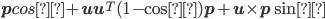 \mathbf{p}cos φ + \mathbf{uu}^T(1-\cos φ)\mathbf{p}+\mathbf{u}\times\mathbf{p}\sin φ