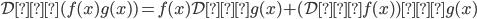 \mathcal{D}・(f(x)g(x))=f(x)\mathcal{D}・g(x)+(\mathcal{D}・f(x))・g(x)