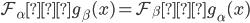 \mathcal{F}_{\alpha}・g_{\beta}(x) =\mathcal{F}_{\beta} ・g_{\alpha} (x)