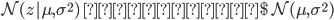 \mathcal{N}(z|\mu, \sigma^{2}) \ あるいは $\mathcal{N}(\mu, \sigma^{2})
