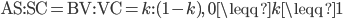 \mathrm{AS}:\mathrm{SC}=\mathrm{BV}:\mathrm{VC}=k:(1-k),\; 0\leqq k\leqq 1\;