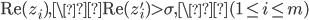 \mathrm{Re}(z_i), \\mathrm{Re}(z_i') > \sigma, \(1 \leq i \leq m)