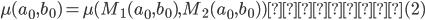 \mu(a_0,b_0)=\mu(M_1(a_0,b_0),M_2(a_0,b_0))・・・(2)