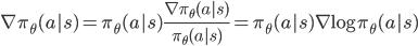 \nabla \pi_{\theta}(a|s) = \pi_{\theta}(a|s)\frac{\nabla \pi_{\theta}(a|s)}{\pi_{\theta}(a|s)}=\pi_{\theta}(a|s)\nabla {\rm log}\pi_{\theta}(a|s)