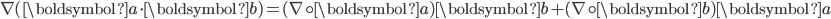 \nabla(\boldsymbol{a}\cdot\boldsymbol{b}) = (\nabla\circ\boldsymbol{a})\boldsymbol{b} + (\nabla\circ\boldsymbol{b})\boldsymbol{a}