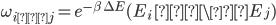 \omega_{i→j}=e^{-\beta\ \Delta E}~~~~~~ (E_i\ >\ E_j)